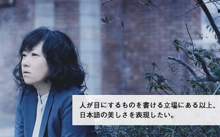 小谷美紗子 インタビュー