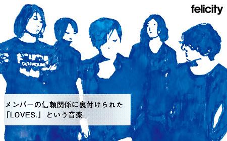 日暮愛葉率いるバンド「LOVES.」インタビュー