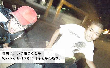 殴り合う果ての関係性 contact Gonzo インタビュー