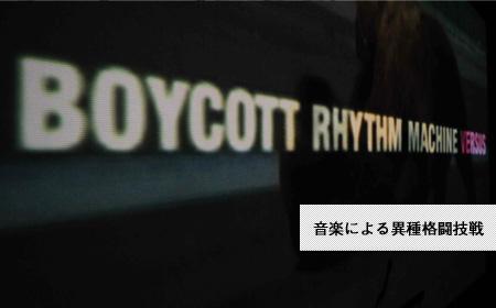 表現者たちが本気でバトル 「BOYCOTT RHYTHM MACHINE」という試み