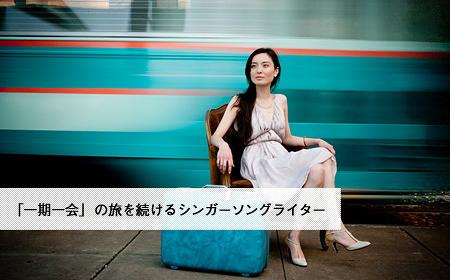 スーツケースに思い出を詰めて エミ・マイヤー インタビュー