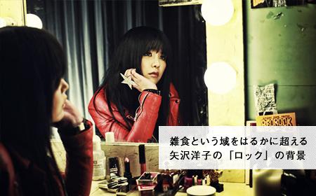 矢沢洋子の意外な素顔