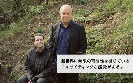 曇りなき心構え ブライアン・イーノ インタビュー