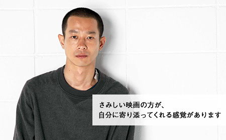 「人はさみしい」俳優・加瀬亮が見つめる東京の正体