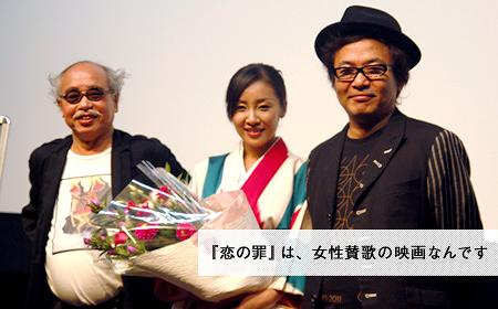 園子温×神楽坂恵×アラーキーが語る映画『恋の罪』