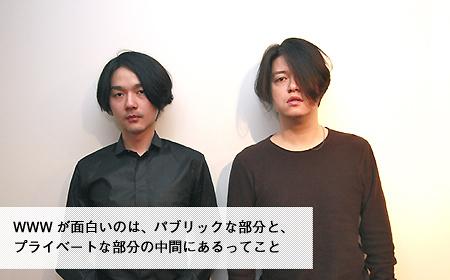 渋谷WWWってどうなのか? 渋谷慶一郎×agraph対談