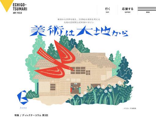『大地の芸術祭』公式サイト