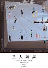 黒澤世莉氏率いる劇団「時間堂」の描く、ロシア劇作家、チェーホフの『三人姉妹』