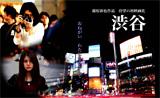 写真作家・藤原新也の小説『渋谷』が映画化、キャストに綾野剛、佐津川愛美、ARATAら