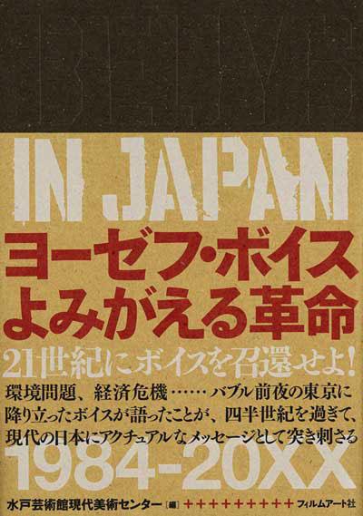 『BEUYS IN JAPAN ヨーゼフ・ボイス よみがえる革命』