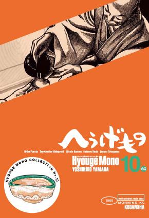 『へうげもの』の最新刊発売記念祭『MEGYUWAZO』が柳橋と代官山で開催