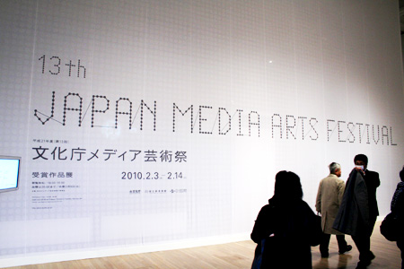『第13回文化庁メディア芸術祭』フォトレポート