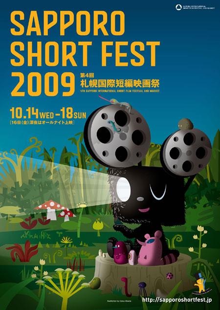 『第4回札幌国際短編映画祭』ポスター