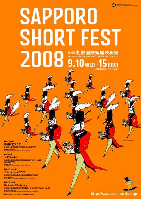 『第3回札幌国際短編映画祭』ポスター