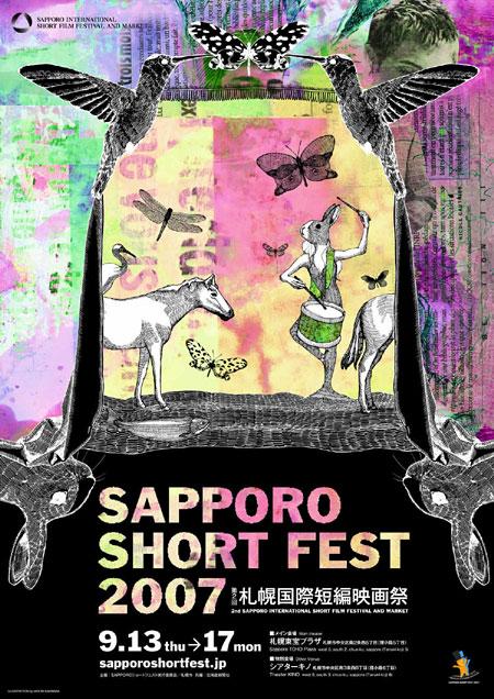 『第2回札幌国際短編映画祭』ポスター