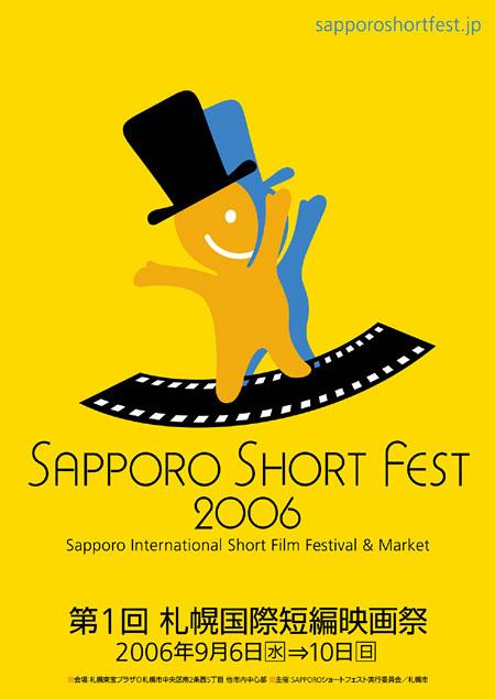 『第1回札幌国際短編映画祭』ポスター