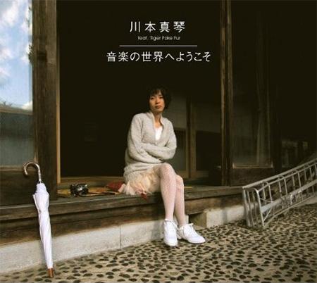 川本真琴 feat. Tiger Fake Fur『音楽の世界へようこそ』