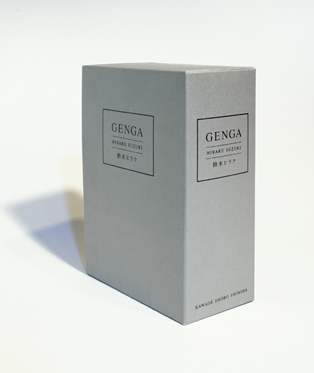 鈴木ヒラク『GENGA』