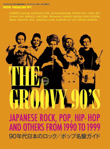 『THE GROOVY 90'S 90年代日本のロック/ポップ名盤ガイド』発行:ミュージックマガジン