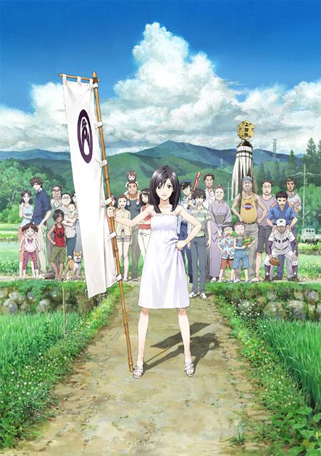 「サマーウォーズ」細田 守 © 2009 SUMMERWARS FILM PARTNERS