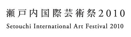 『瀬戸内国際芸術祭2010』ロゴタイプ