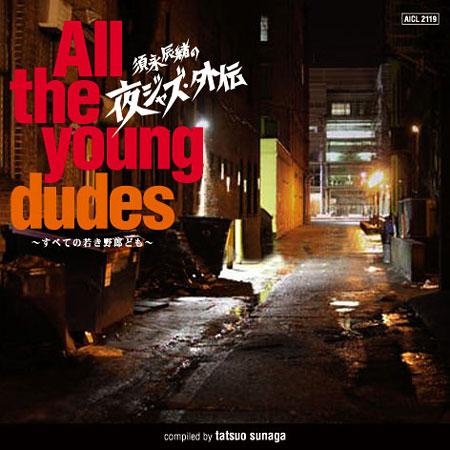 須永辰緒『須永辰緒の夜ジャズ・外伝〜All the young dudes〜すべての若き野郎ども』