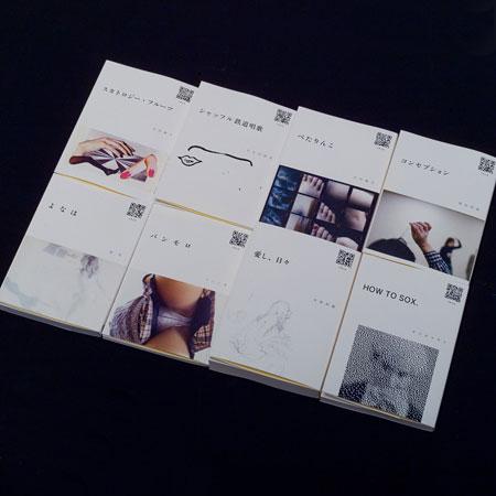 ウェブ書籍が実際の文庫本に、岡田利規、川内倫子らが紡ぐ『天然文庫の100冊』