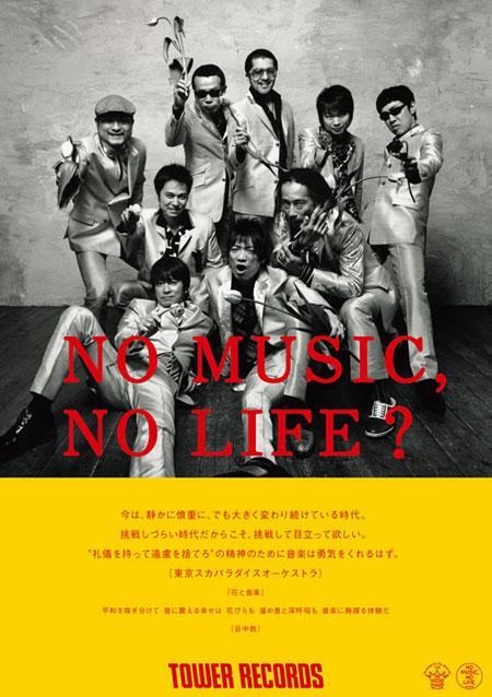 「NO MUSIC, NO LIFE.」東京スカパラダイスオーケストラ
