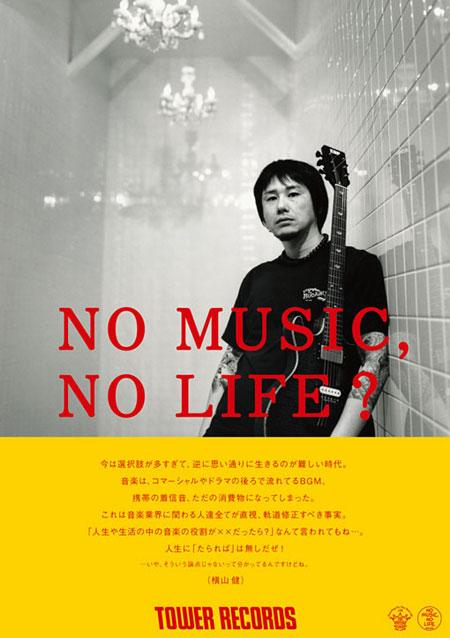 「NO MUSIC, NO LIFE.」横山健