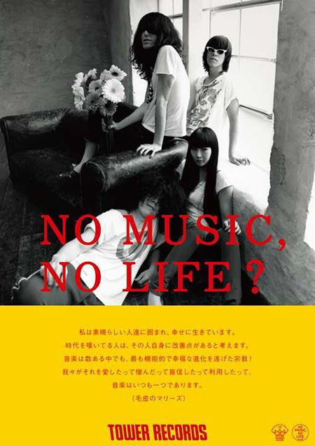 「NO MUSIC, NO LIFE.」毛皮のマリーズ