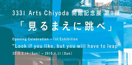秋葉原の旧中学校が革新的アート活動の発信拠点「3331 Arts Chiyoda」としてオープン