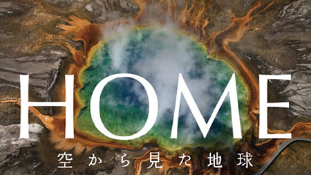 "『HOME空から見た地球』© Film ""HOME"" – ELZEVIR FILMS / EUROPACORP coproduction"