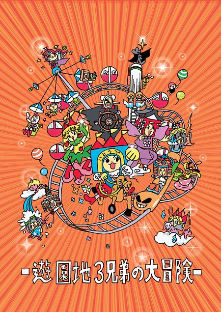 遊園地で遊園地の物語、地元福岡に根付いた作品で知られるギンギラ太陽'sの東京公演