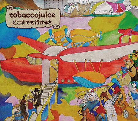 tobaccojuice『どこまでも行けるさ』