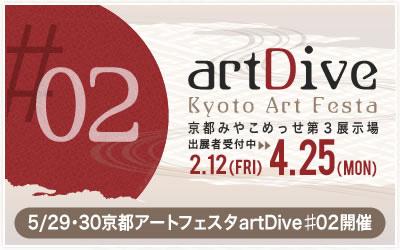 京都から世界へ発信する幅広いジャンルのアートフェスタ『artDive♯02』が今年も開催