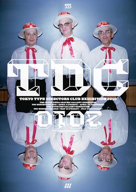 『TDC展 2010』フライヤー