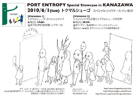 『PORT ENTROPY Special Showcase in KANAZAWA』フライヤー