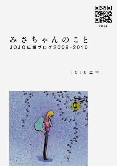 『みさちゃんのこと JOJO広重ブログ2008-2010』著者:JOJO広重