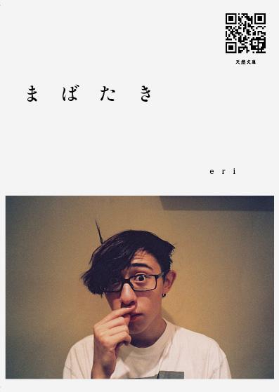 『まばたき』著者:eri