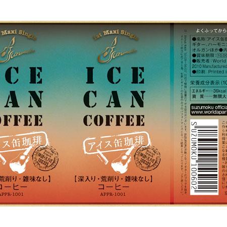 suzumoku『アイス缶珈琲』