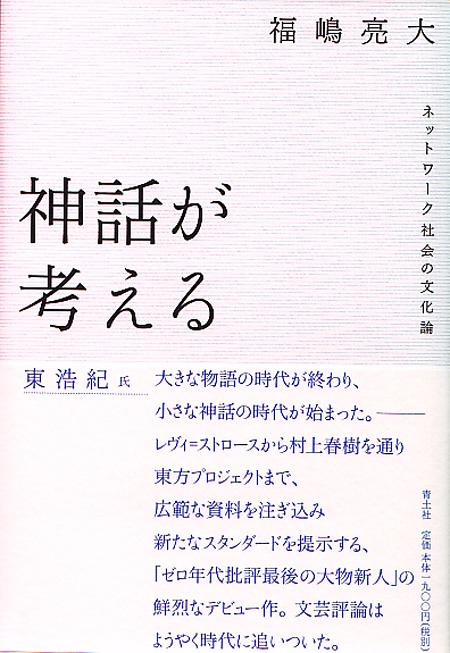 福嶋亮大『神話が考える』