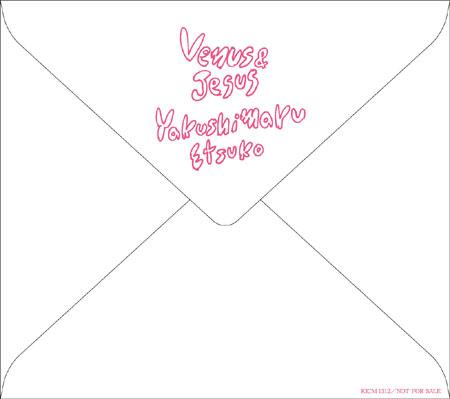 切手風ステッカー配布のチェーン店以外対象店舗 お手紙セット封筒