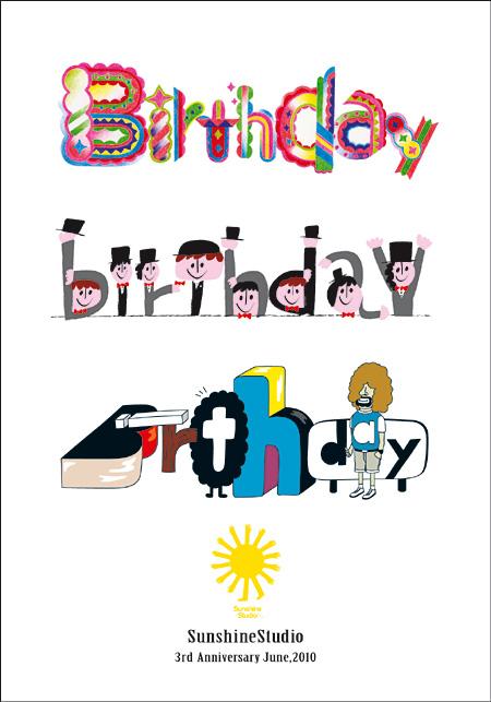 『Birthday.Birthday.Birthday.』フライヤーイメージ