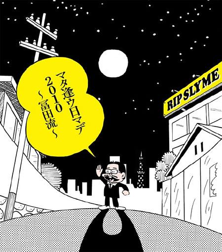 RIP SLYME『マタ逢ウ日マデ2010〜冨田流〜』