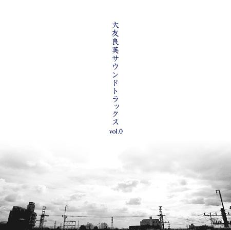 大友良英『大友良英サウンドトラック Vol.0』