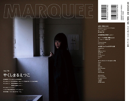 『MARQUEE vol.79』裏表紙