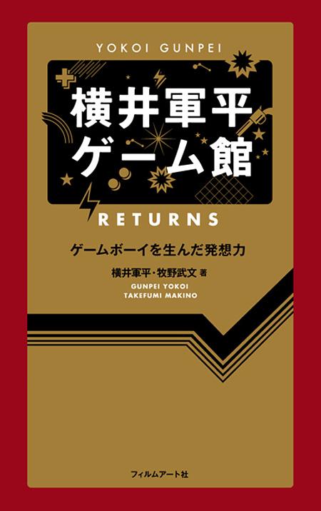 『横井軍平ゲーム館 Returns ゲームボーイを生んだ発想力』
