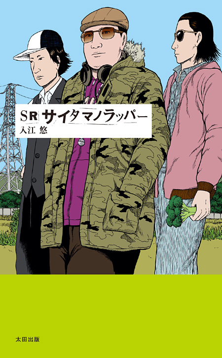 『SR サイタマノラッパー』著者:入江悠