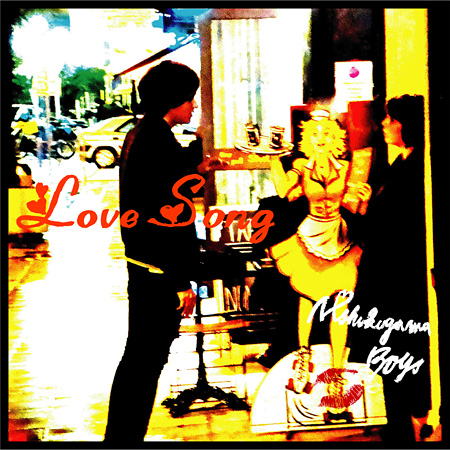 N'夙川ボーイズ『LOVE SONG』