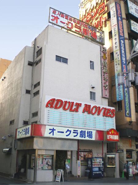 上野オークラ劇場旧館